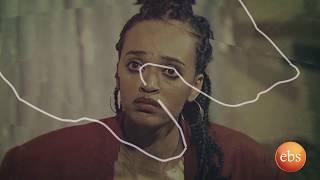 Yetekeberew (የተቀበረው) EBS Series Drama Season 1 - EP 6