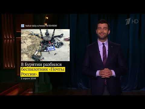 Вечерний Ургант. Новости от Ивана (02.04.2018) - DomaVideo.Ru