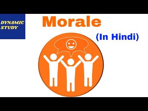 Morale in Hindi