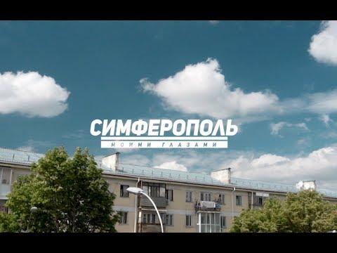 Симферополь плюсы и минусы города. Переезд в Крым на ПМЖ. Где лучше жить - DomaVideo.Ru