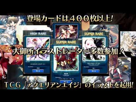 Video of 閃光神姫イージスコード【オンライン対戦カードRPG】
