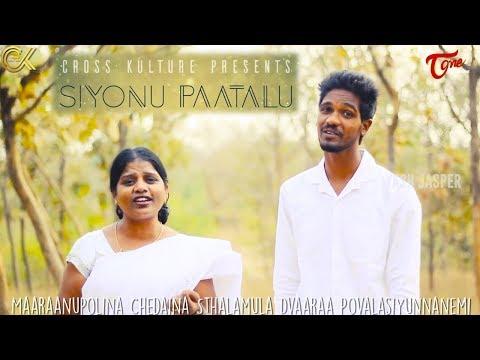 SIYONU PATALU   సీయోను పాటలు..   Christian Devotional Songs   Yash Jasper   TeluguOneMusic