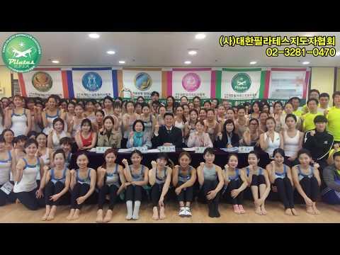 대한필라테스지도자협회 교육과정 및 수강생 인터뷰 3