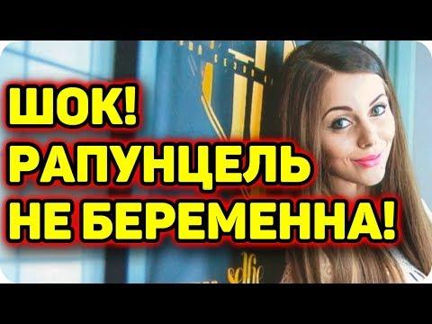 Дом 2 новости и слухи раньше эфира! ✓Подписка на канал - https://goo.gl/Y6c5cu ✓Vkontakte - http://vk.com/gloriya_rai ✓Официальный...