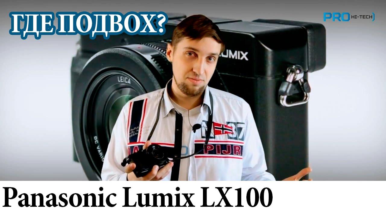 Смотреть онлайн обзор: Panasonic Lumix LX100 / Leica D-LUX (Typ 109). Где подвох? Pro Hi-Tech