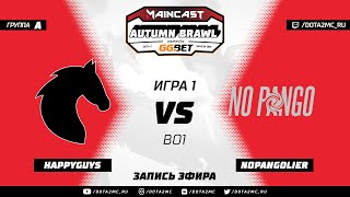 HAPPYGUYS vs NoPango (карта 1), MC Autumn Brawl, Групповой этап