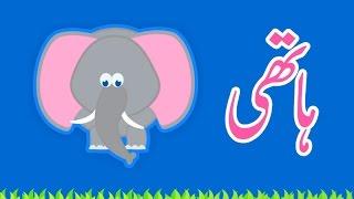 Hathi (Urdu Poem)  (ہاتھی (اردو نظم