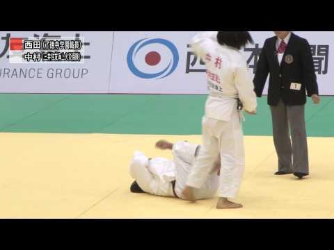 女子52kg級決勝 西田優香 vs 中村美里