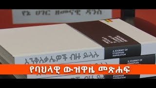 የባህላዊ ውዝዋዜ መፅሀፍ  ኢቢኤስ አዲስ ነገር EBS What's New July 8, 2019