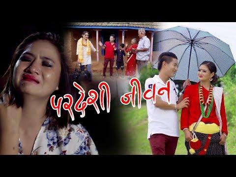 (Pardeshi Jiwan पर्देशी जीवन by Menuka Rai || Mira Devi Rai || New Dohori Song 2075 - Duration: 6 minutes, 3 seconds.)