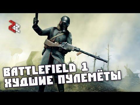 Худшие Пулемёты | Battlefield 1