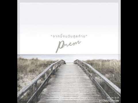 จากนี้จนวันสุดท้าย - Prem [Official Audio]