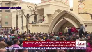 عاجل : إنفجار بمحيط كنيسة مارمرقس بالأسكندرية ووقوع عدد من الإصابات إشترك الآن:  https://goo.gl/NQkcZ5فيسبوك:  https://www.facebook.com/dmctvegتويتر: https://twitter.com/dmctvegإنستاجرام:  https://www.instagram.com/dmctv.eg#dmcTV #dmctveg #dmcHD