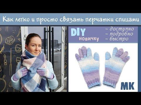 Как легко, просто и без заморочек связать перчатки спицами новичку. Подробны… видео