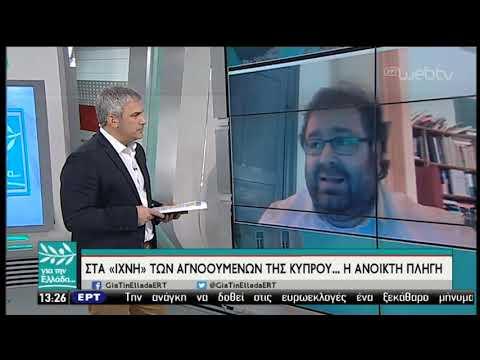 Στα «Ίχνη» των αγνοούμενων της Κύπρου | 07/03/19 | ΕΡΤ