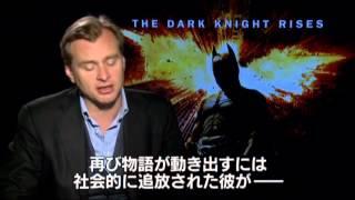 『ダークナイト ライジング』 C・ノーラン監督インタビュー