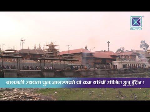 (Kantipur Samachar | लोप भइसकेको बागमती किनारको ... 3 minutes, 33 seconds.)
