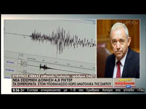 Σεισμός 4,8 Ρίχτερ ανοικτά της ανατολικής Κρήτης   12/12/2019   ΕΡΤ