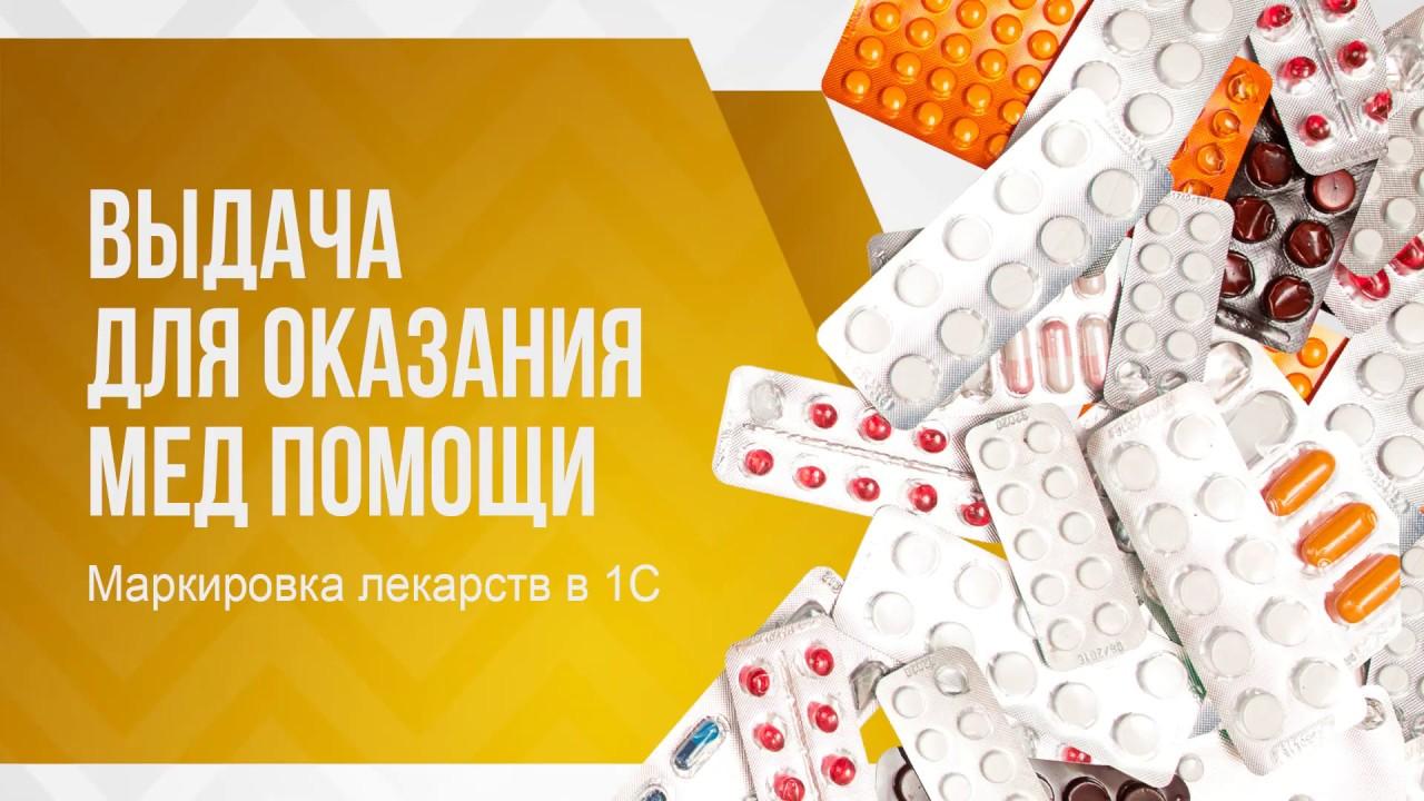 Выдача для оказания мед помощи. Маркировка лекарств в 1С