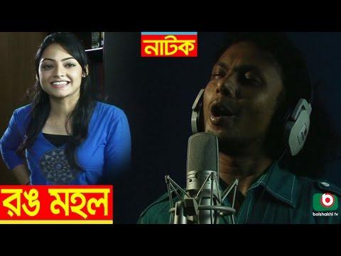 Bangla Natok | Rong Mohol | Rinku, Ishana, Sohidujjaman Selim,
