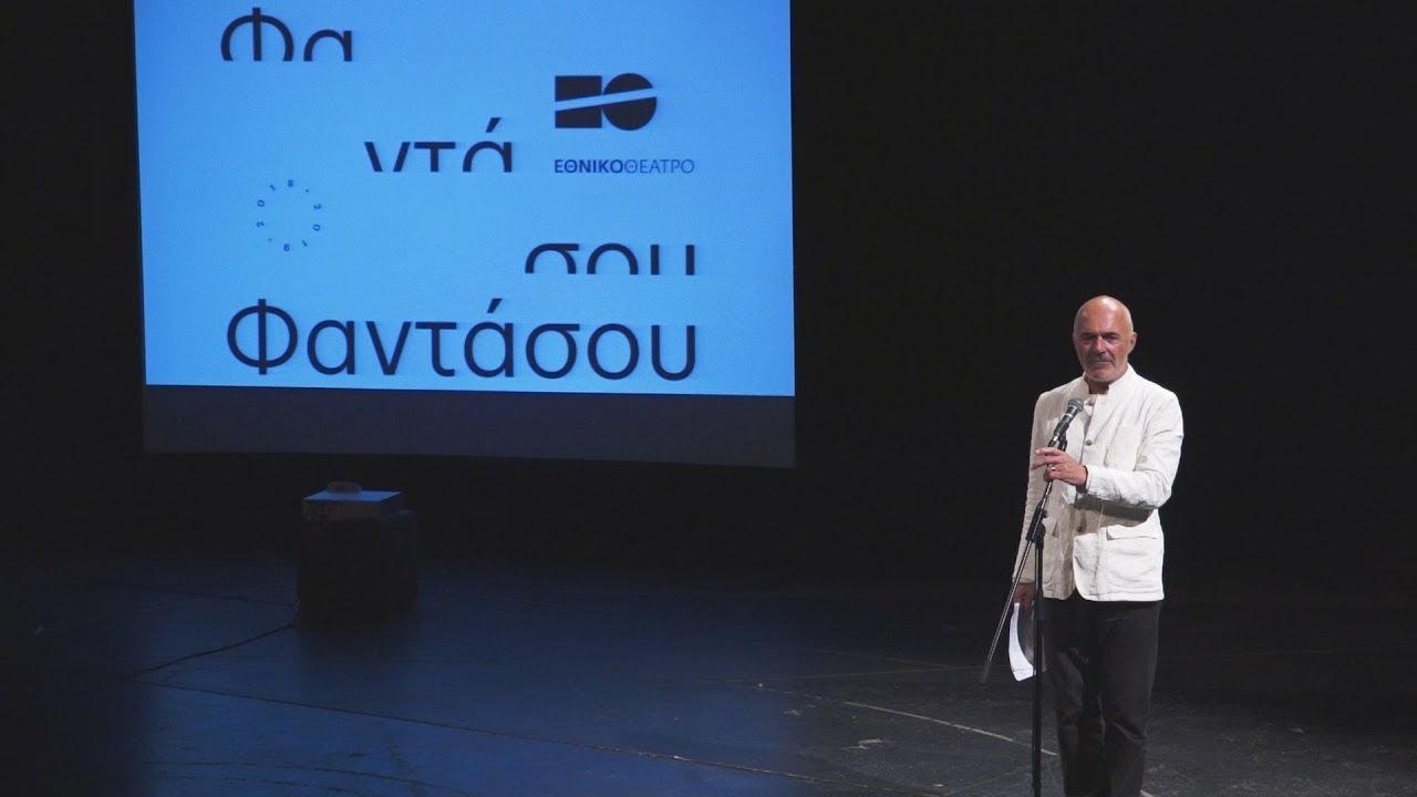 Συνέντευξη Τύπου του Εθνικού Θεάτρου για την παρουσίαση των δράσεων 2018-1019
