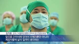 <b>간</b>이식ㆍ<b>간</b>담도외과 김기훈 교수 대웅의료상 수상 미리보기 썸네일