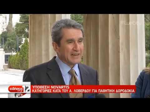 Novartis: Δίωξη κατά Λοβέρδου για παθητική δωροδοκία ζητά η Εισαγγελία | 30/08/2019 | ΕΡΤ