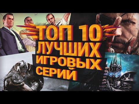 ТОП 10: Лучшие Игровые Серии!
