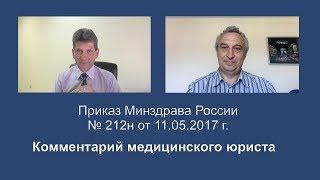 Приказ Минздрава России от 11 мая 2017 года N 212н