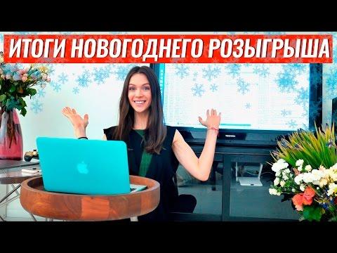 ИТОГИ НОВОГОДНЕГО РОЗЫГРЫША ПРИЗОВ ОТ RОZЕТКА.UА - DomaVideo.Ru