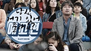 Nonton 당신,거기있어줄래요?_티저 예고편_PLAYY (Will you be there?, 2016) Film Subtitle Indonesia Streaming Movie Download