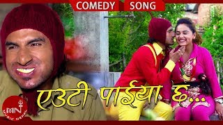 New Comedy Song - Euti Chaiya Chha - Jeevan Khadka & Aruna Giri