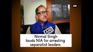 Jammu (J and K), July 25 (ANI): Jammu and Kashmir Deputy Chief Minister Nirmal Singh has lauded the National Investigation Agency's step of arresting separatist leaders in the terror funding case.--------------------------------------Subscribe now! Enjoy and stay connected with us!!☛ Visit our Official website: http://www.aninews.in/☛ Follow ANI News : https://twitter.com/ani_news☛ Like us: https://www.facebook.com/ANINEWS.IN☛ Send your suggestions/Feedback: shrawankp@aniin.com