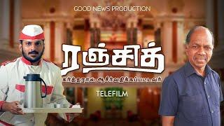 ரஞ்சித் | Ranjith | Tamil Christian Movie