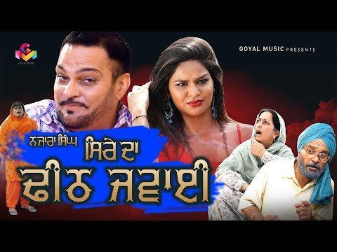 Latest Punjabi Movie    Gurchet Chitarkar   Sire Da Dheeth Jawaai   New Punjabi Comedy Movie 2018