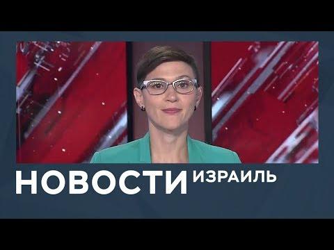 Новости Израиля от 11.07.2018 - DomaVideo.Ru
