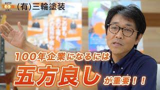 三輪塗装 社長メッセージ#2【めざせ!100年企業へ】