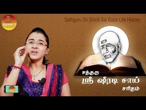 Sathguru Sri Shiradi Sai Saritham   Part   54
