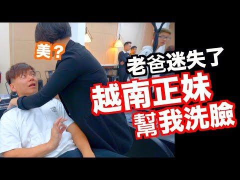 《河內自由行ep2》在越南剪頭髮貴嗎?|30 SHINE Hair Salon