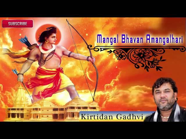 Mangal Bhavan Amangal Hari Ramayan Chopaiyan Kirtidan