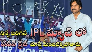Video Power Star Pawan Kalyan Craze in IPL Match | Janasena | Telugu Entertainment TV MP3, 3GP, MP4, WEBM, AVI, FLV Desember 2018