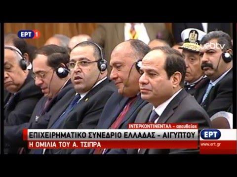Ομιλία Πρωθυπουργού στο Επιχειρηματικό Συνέδριο Ελλάδας Αιγύπτου