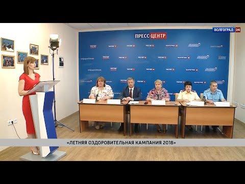 Летняя оздоровительная кампания 2018. Выпуск от 25.05.2018