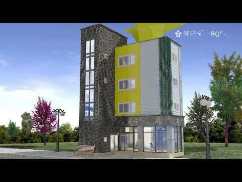 다윗스톤 영상 (3D체험 -38) 상가주택