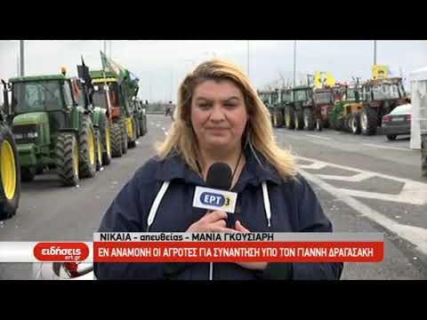 Εν αναμονή οι αγρότες για συνάντηση με Γ. Δραγασάκη | 04/02/2019 | ΕΡΤ