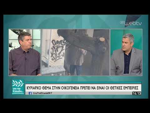 Ο Αχιλλέας Ρούσσος, ΚΕΘΕΑ για τα ναρκωτικά στα σχολεία | 08/04/19 | ΕΡΤ