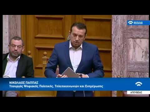 Βουλή: Προσλήψεις 206 εργαζομένων στην ΕΡΤ προανήγγειλε ο Ν. Παππάς
