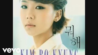 Video 김보경, Kim Bo Kyung - Even If You Love Me (뭐해) MP3, 3GP, MP4, WEBM, AVI, FLV September 2019