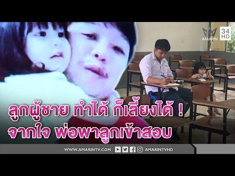 ทุบโต๊ะข่าว:พ่อวัยใสพาลูกน้อยเข้าสอบปัดเลี้ยงเดี่ยวยันรักอบอุ่นบอกลูกผู้ชายทำได้ก็เลี้ยงได้11/10/60