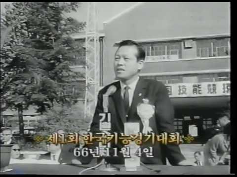 1966년 11월 4일 제1회 한국기…